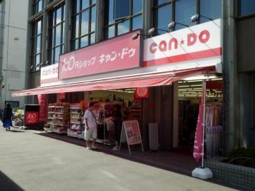 キャンドゥ 鶴川駅前店