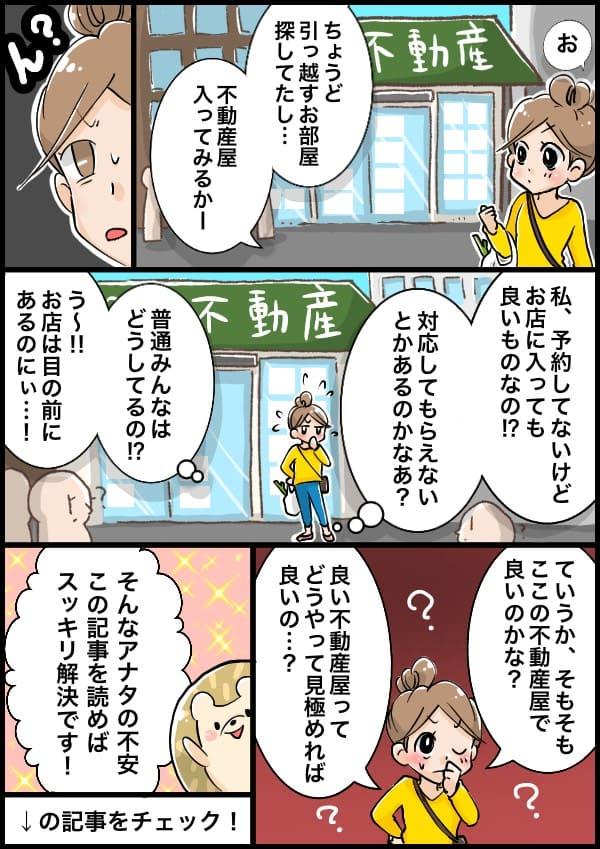 記事の紹介漫画