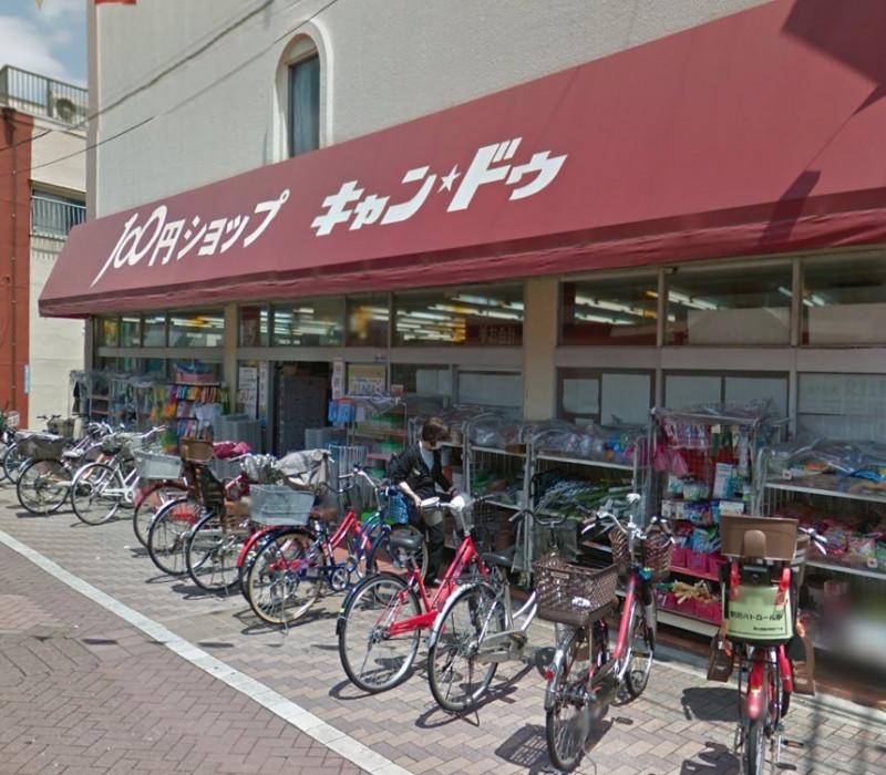 キャンドゥ 東尾久店