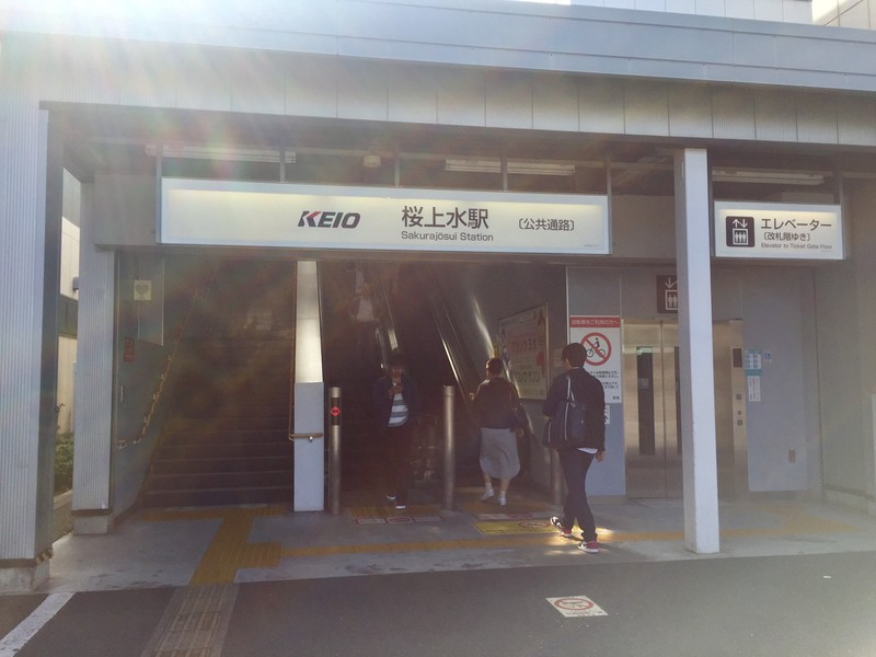 桜上水駅北口の様子