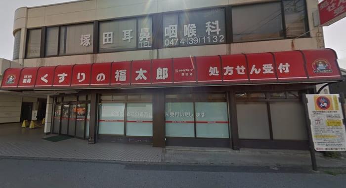 くすりの福太郎塚田店