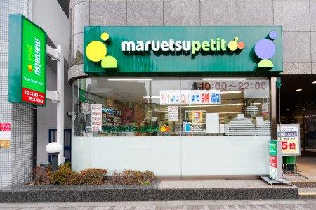 マルエツプチ池之端二丁目店