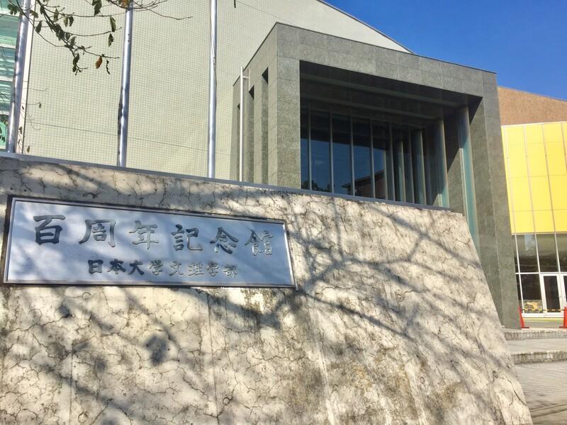 日本大学文理学部 百周年記念館