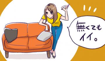 一人暮らしにソファーはいらない?のイメージイラスト