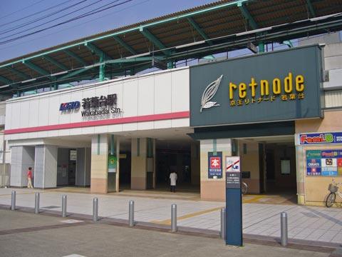 駅南口の様子