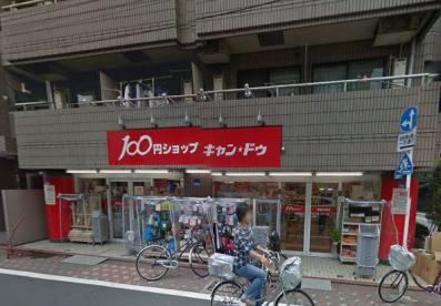 キャンドゥ糀谷店