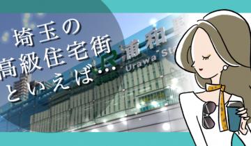 埼玉の高級住宅街といえばどこ?のイメージイラスト