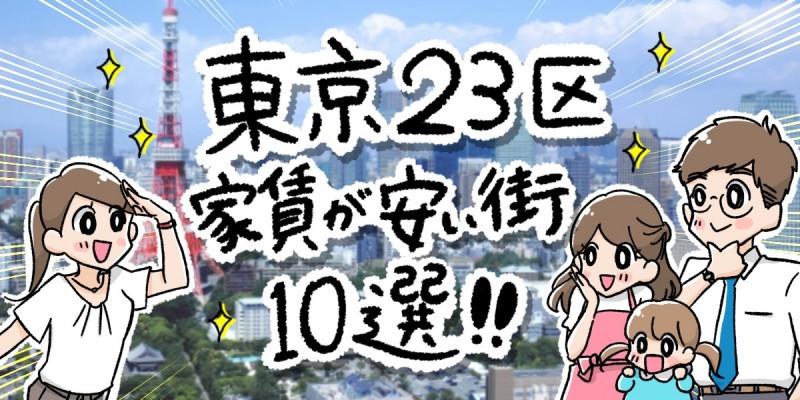 東京23区の家賃が安い穴場な街10選のイメージイラスト