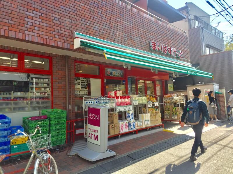 まいばすけっと桜上水駅南店