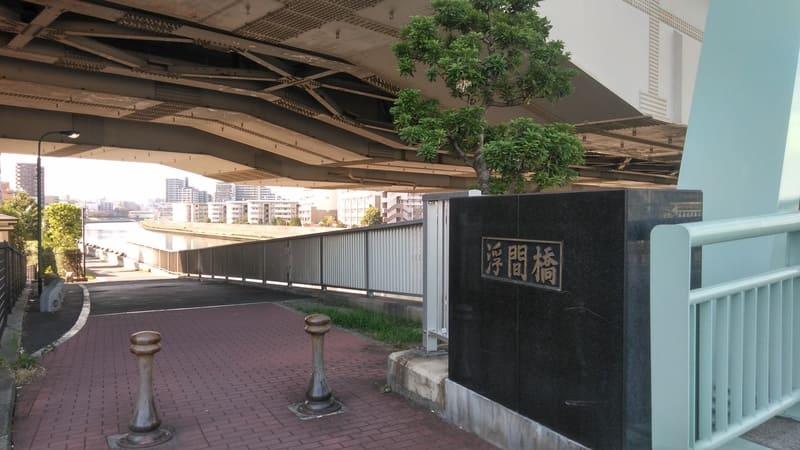浮間橋 歩道