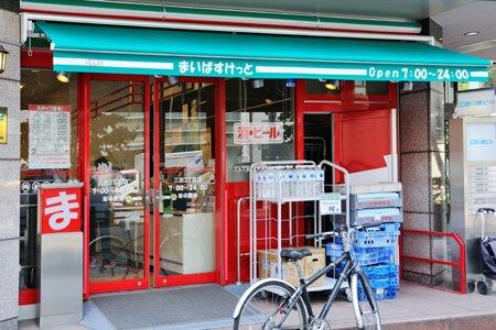 まいばすけっと三田2丁目店