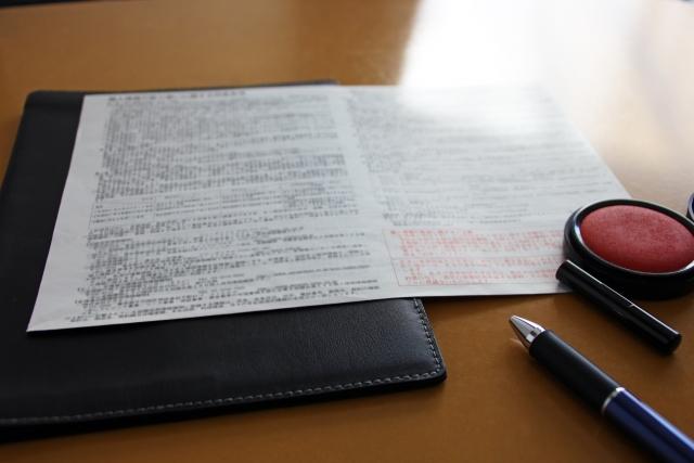 契約書類と印鑑
