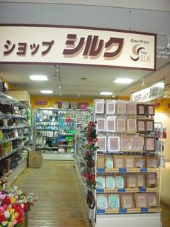 シルク トスカ西新井店
