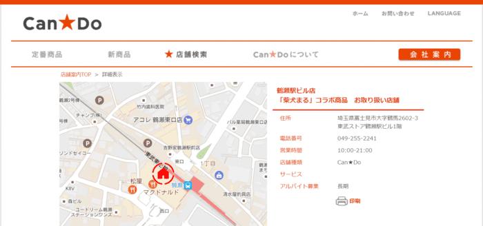 キャンドゥ 鶴瀬駅ビル店