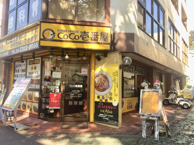 カレーハウスCoCo壱番屋 杉並桜上水店