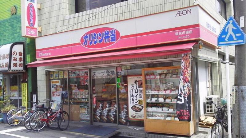 オリジン弁当 鶴見市場店