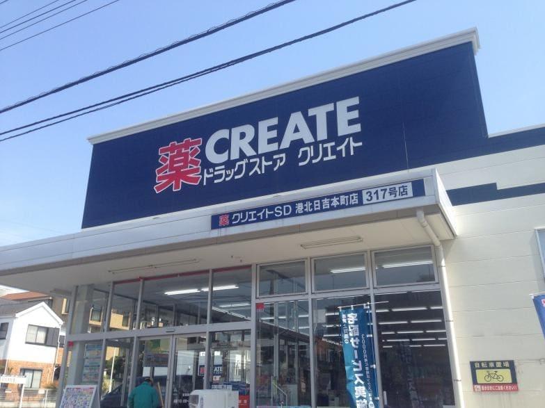 クリエイトS・D 港北日吉本町店