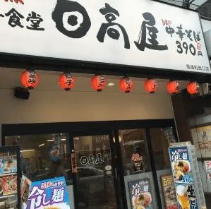 日高屋 馬喰町西口店