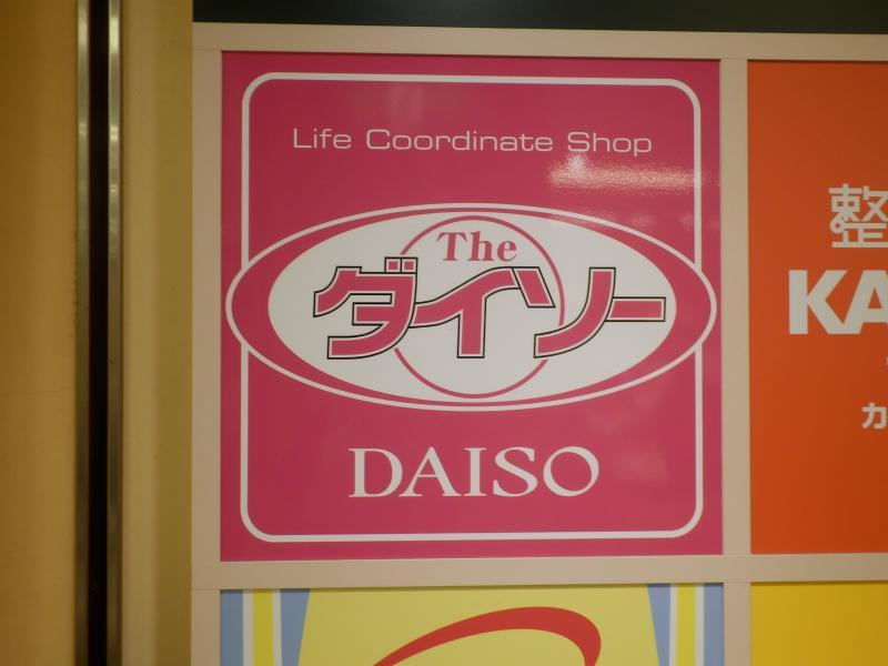 ザ・ダイソー 長原東急ストア店
