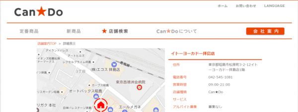 キャンドゥ イトーヨーカドー拝島店
