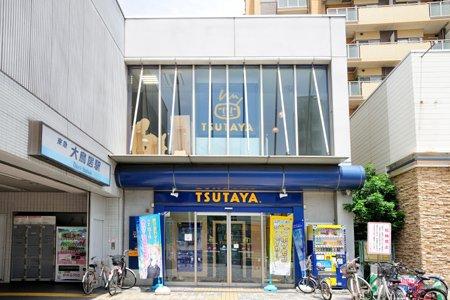 TSUTAYA 大鳥居店