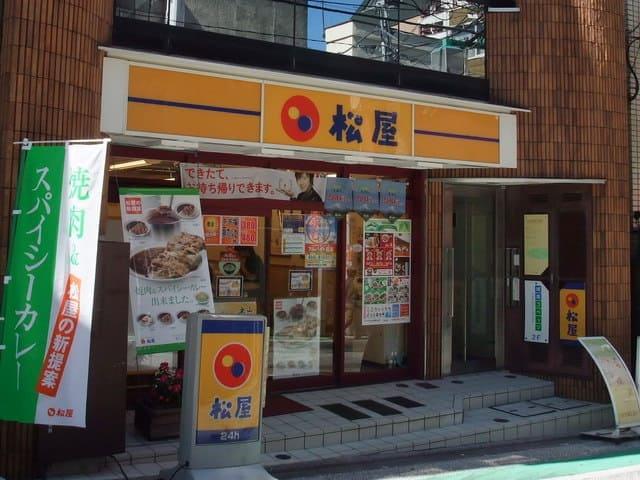 松屋 日吉店