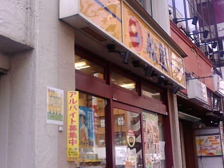松屋 馬喰町店