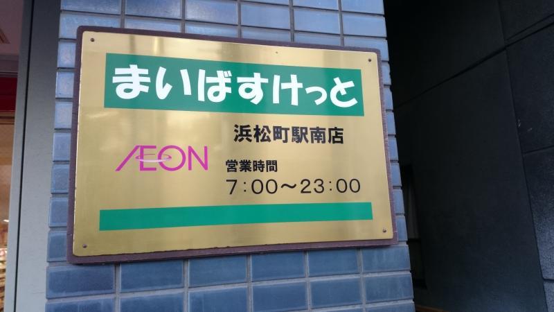 まいばすけっと 浜松町駅南店