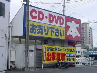 BOOKOFF 6号松戸馬橋店