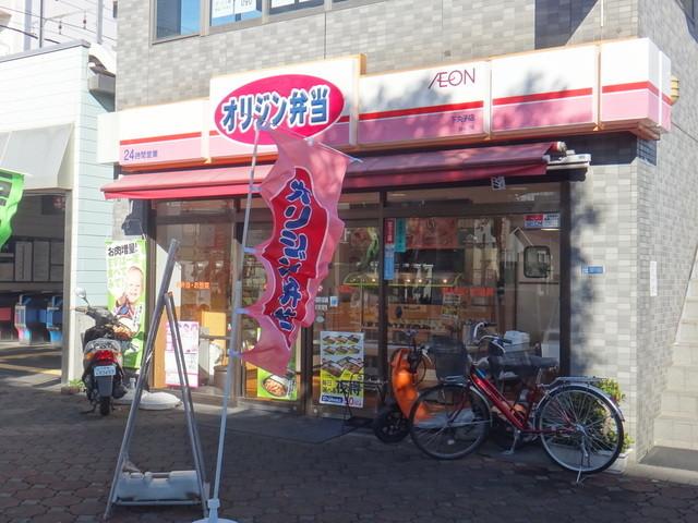 オリジン弁当 下丸子店