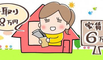 手取り18万円の女の子のイメージイラスト