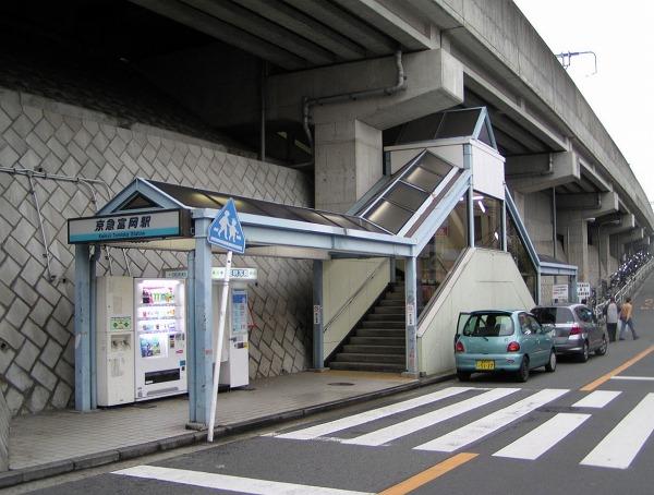 京急富岡駅の外観
