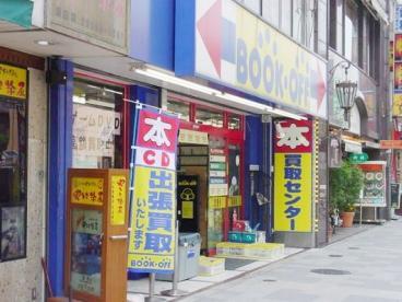 ブックオフ大塚駅前店