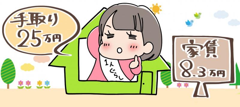 手取り25万円の家賃目安のイメージイラスト