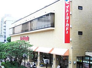 イトーヨーカ堂多摩センター店