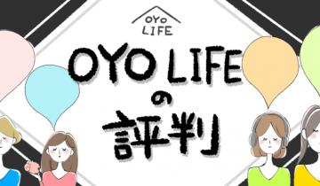 OYO LIFEの評判のイメージイラスト