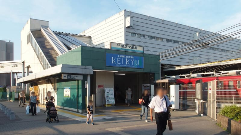 金沢文庫駅 駅前の様子