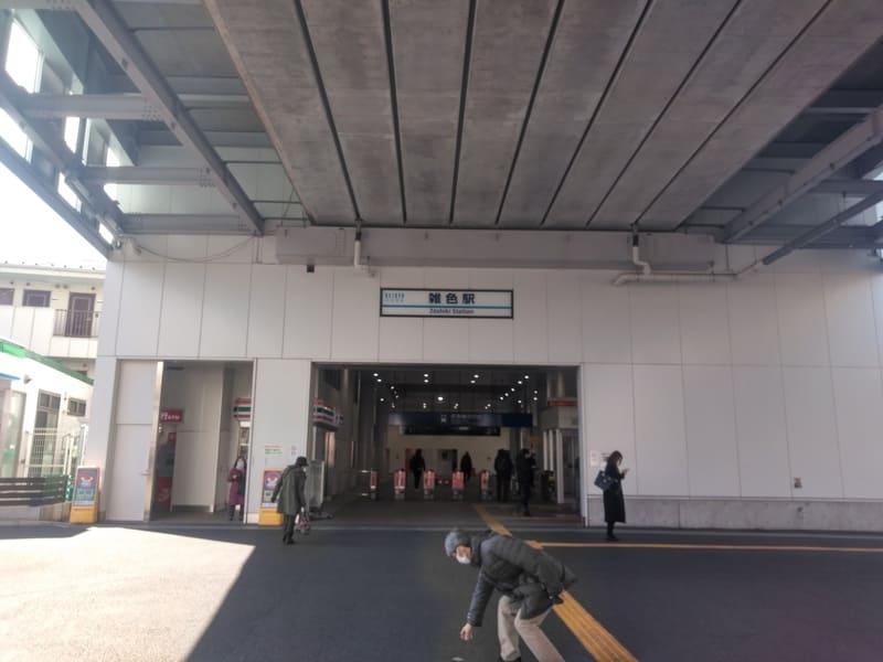 雑色駅 駅前の様子