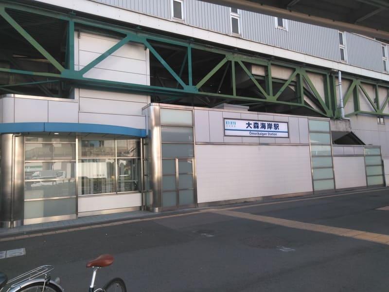 大森海岸駅 駅前の様子