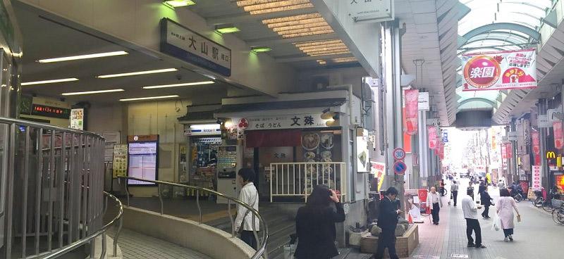 大山駅と商店街の風景