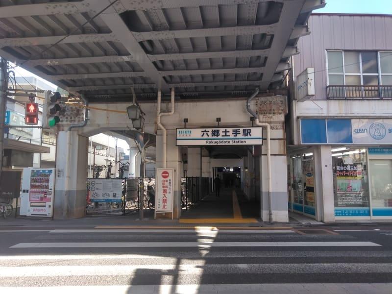 六郷土手駅 駅前の様子
