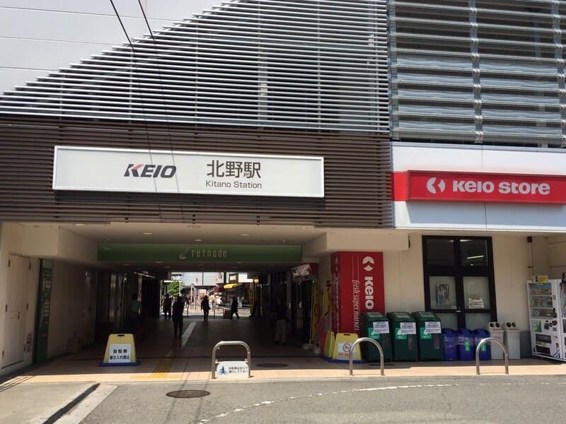 北野駅 南口前