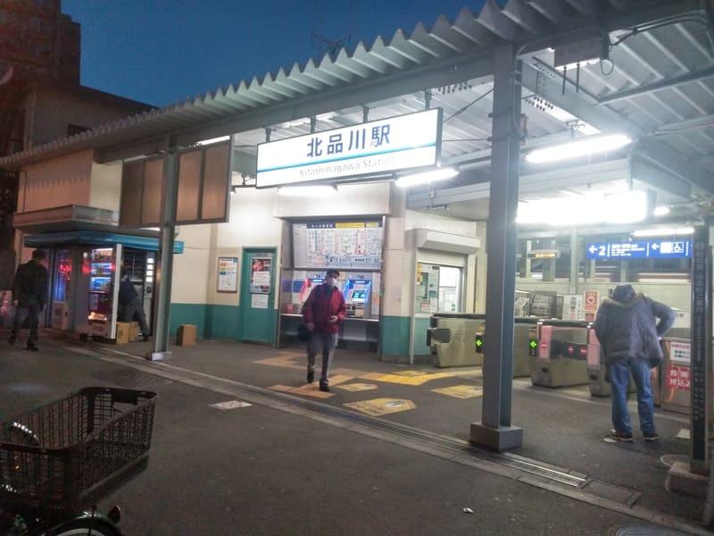 北品川駅 改札口