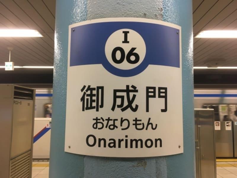 御成門駅 標識