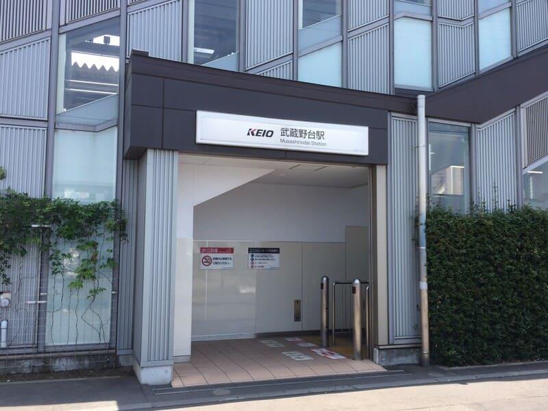武蔵野台駅 南口前