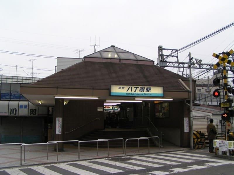 八丁畷駅 駅前の様子