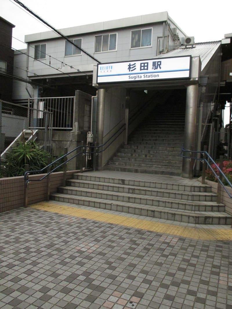 杉田駅 駅前の様子