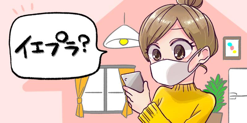 コロナを予防しながら部屋探しをする女の子のイラスト
