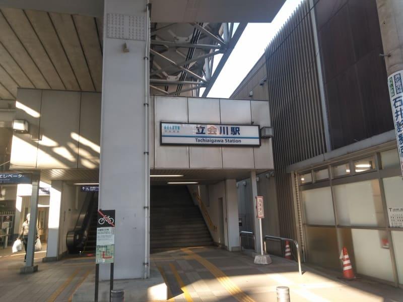 立会川駅 駅前の様子