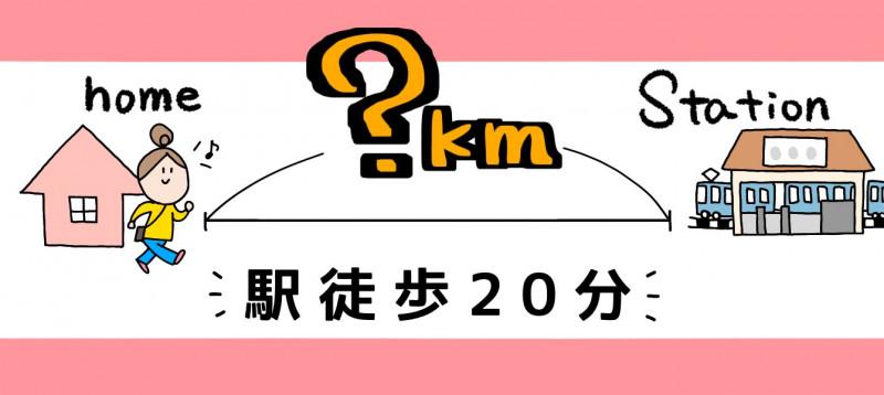 駅徒歩20分の距離は何キロ?のイメージイラスト